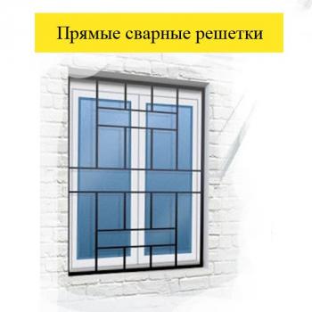 Решетки металлические на окна Днепр (квадарт 12 мм,ровные)