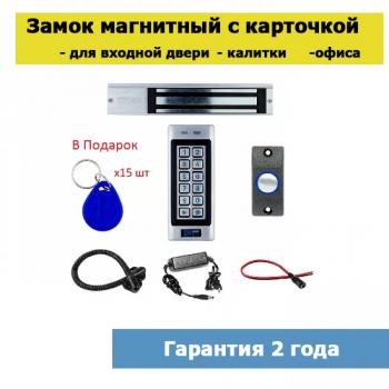 Магнитный замок в комплекте SEVEN KA-7801 (КАРТОЧКА+КОД)