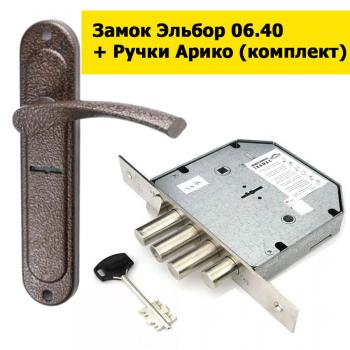 Замок Эльбор Гранит 06.40 с ручками Арико (комплект)
