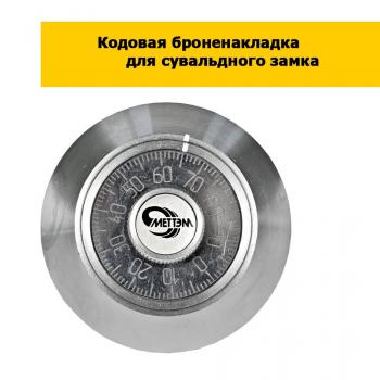 МЕТТЕМ КН-1 (кодова накладка)