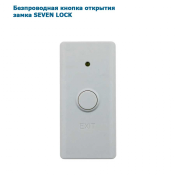 Бездротова  кнопка виходу SEVEN LOCK sb-7711b