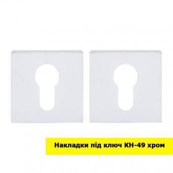 Накладка RDA KUBIC S під ключ (на циліндр)