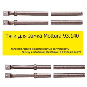 Тяги телескопічні mottura 93.140 для замків (система краб)
